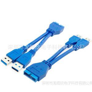 供应USB3.0电脑主板20pin 转USB3.0公转换线