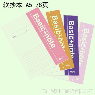 正品得力7985软面抄 A5 78页无线胶装日记本 笔记本 记事本批发价
