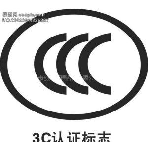 3C认证,CCC认证代理,深圳3C认证代理