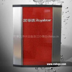 供应黑龙江荣事达十大品牌箱式中空超滤净水机-11#RSD-1型(10T/PL/B)