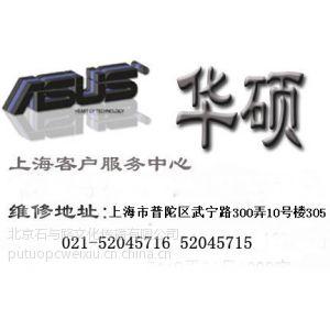供应普陀区华硕笔记本上海维修中心在哪52045716