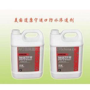 供应有机硅防水渗透剂