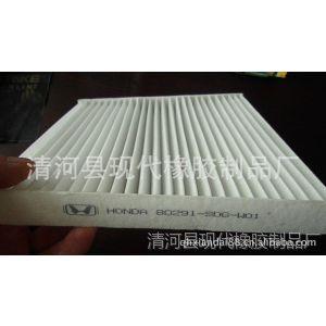 厂家供应本田雅阁空滤空调空滤及各种异型滤芯