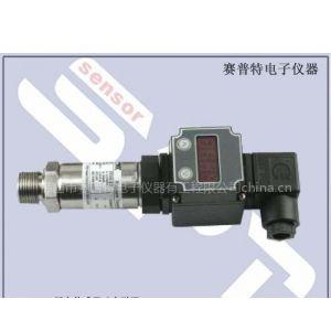 供应数显表压力传感器带显示表压力变送器