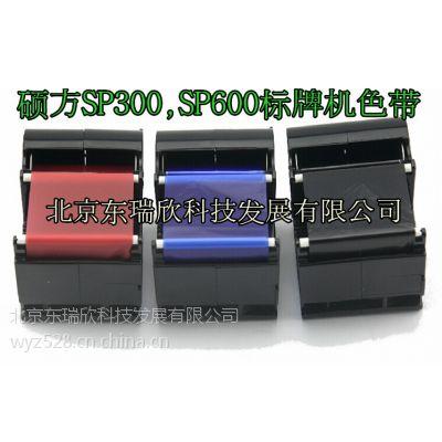 佳能丽标C-330P.C-460P.M-300电缆标牌机色带PP-RC3BKF国产黑色碳带