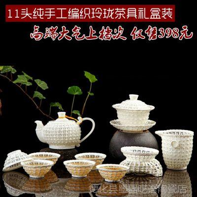 特色瓷器具套装 高档镂空玲珑茶具 纯手工编织高档礼品 加工定制