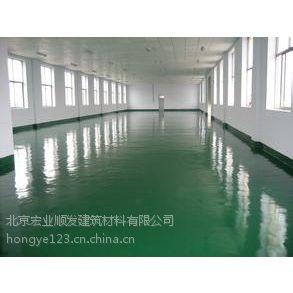 供应北京***专业的环氧地坪施工