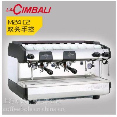 供应意大利金佰利LA CIMBALI M24 DT2商用半自动咖啡机 商用咖啡机