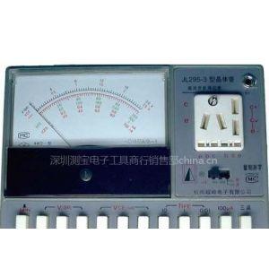 供应指针晶体管测试仪 JL295-3指针式晶体管直流参数测试表