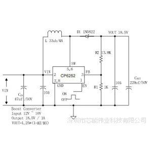 供应升压芯片CP6252