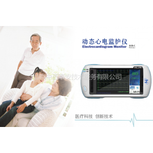 供应动态心电监护仪 型号:H735-HWM-1 库号:M403461
