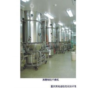 供应FL系列沸腾干燥制粒机