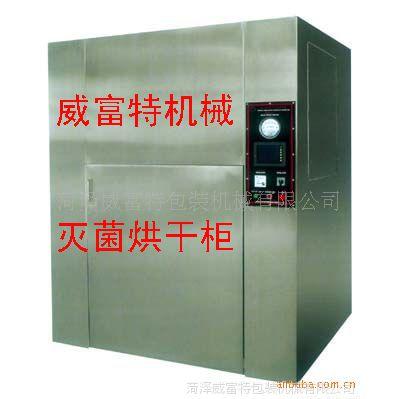 高温灭菌柜 灭菌烘箱 隧道式烘干机 灭菌烘干柜