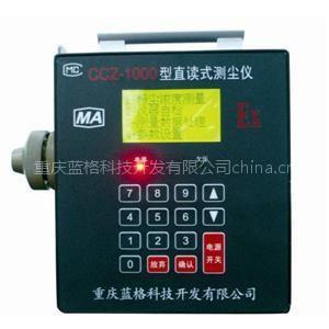 供应直读式粉尘浓度测量仪