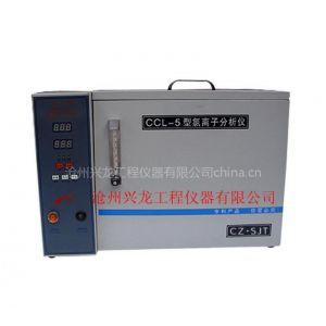 供应氯离子分析仪(兴龙仪器)