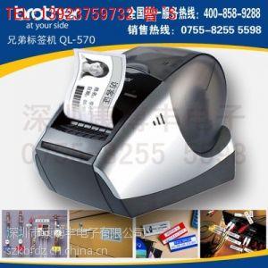 供应兄弟热敏纸标签打印机【QL-570】