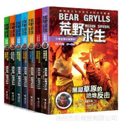 正版荒野求生少年生存小说系列全集共6册附赠卡片和精美书签童书