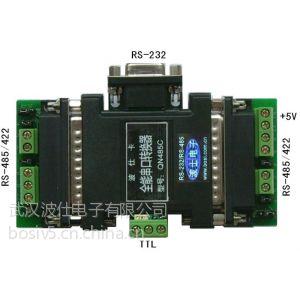 供应波仕全能232转TTL转485中继器--QN485C