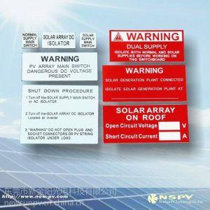 供应太阳能光伏警示标签