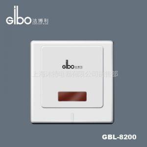 供应洁博利华东上海小便感应器GBL-8200