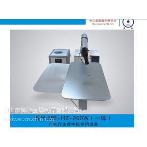 美维广告字激光焊接机 不锈钢广告焊字机,广告设备加盟
