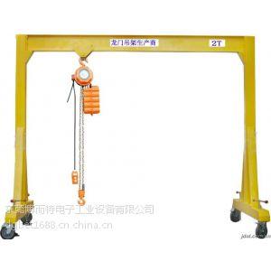 供应东莞龙门吊架1-5T模具吊架