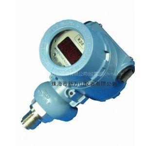 供应WS2088H扩散硅式压力变送器