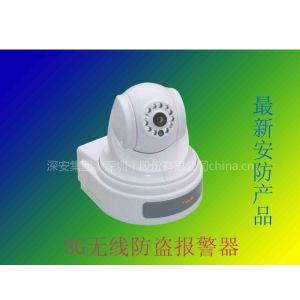 供应3G报警器 3G视频报警器 3g无线摄像机3G报警器 3g时代安防的革新产品3G摄像机