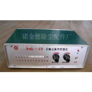 供应无触点集成电路脉冲控制仪WMK-4|WMK-20厂家