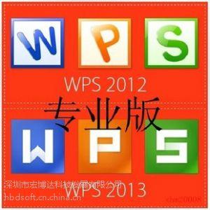 国产办公软件 金山WPS Office 分专业版和专业增强版