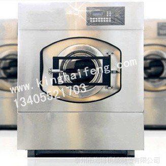海锋水洗机 干洗机 洗脱机 全自动洗衣机