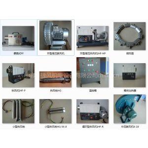 佛山捷风机电设备供应工业循环型热风机、通用型热风机、涡流风机、便携式小型风机等干燥设备
