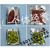 供应阴阳真空包装袋、食品真空袋厂家、食品塑料包装袋厂家 加印logo