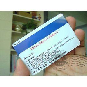 磁条卡公司|德利富专业生产高抗磁卡|防伪磁卡|磁卡制作|磁卡厂家