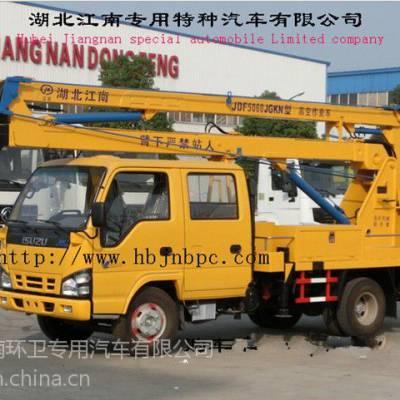 供应五十铃高空作业车 16米