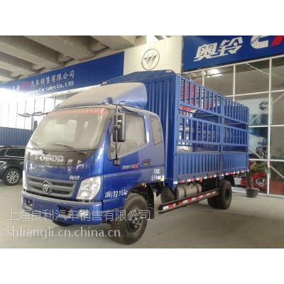 上海低价供应奥铃4米2高栏车联系电话13524674719良利汽销上南路6859号