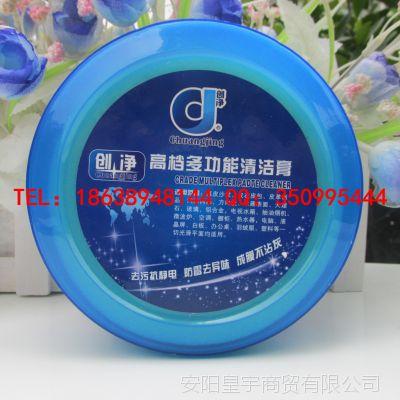 大利润/多功能清洁膏/清洁膏/江湖地摊产品/新奇特/创净牌清洁膏