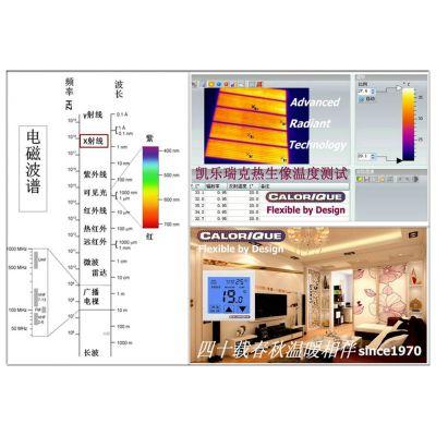 郑州电采暖_电地暖_电热膜装修过的房子能装吗