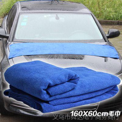 润东擦车洗车毛巾超细纤维 经编大擦车巾 160*60cm220g/平方毛巾