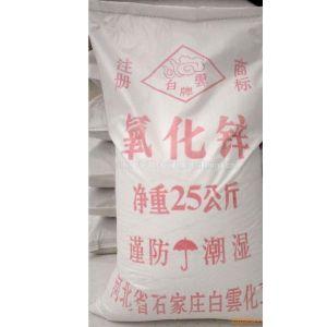 供应氧化锌(间接法)