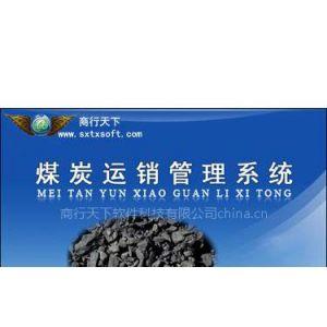 供应商行天下煤炭运销管理系统