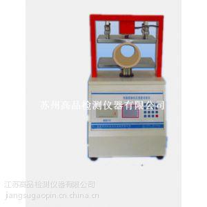 供应上海纸管抗压测试仪GP-513C |纸管抗压仪|纸管平压强度测定仪