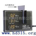 供应太阳膜透过率测量仪