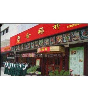 全国优秀餐饮连锁(台湾金福祥特色美食连锁)月赚十万