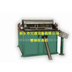 新乡鑫远通供应冷凝器蒸发器折弯机