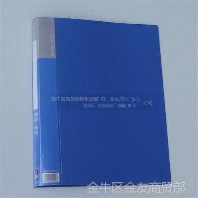 经济实用 A4 80页 资料册 文件收纳管理册
