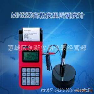 MH320里氏硬度计  美泰带打印里氏硬度计  保证正品行货