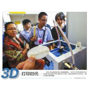 供应3D打印机