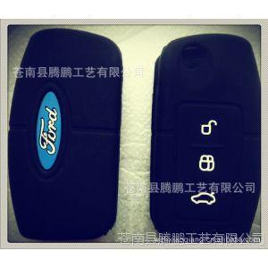 供应厂家直销滴胶汽车钥匙套 精美pvc软胶钥匙套硅胶钥匙套