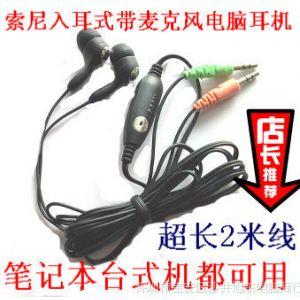 供应SOY入耳式电脑耳机 带麦克风带调音 笔记本耳机带麦 2m超长线批发